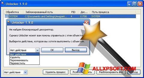 Скріншот Unlocker для Windows XP