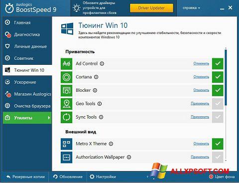 Скріншот Auslogics BoostSpeed для Windows XP