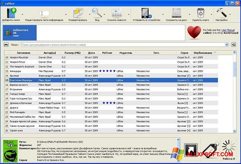 Скріншот Calibre для Windows XP