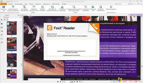 Скріншот Foxit Reader для Windows XP