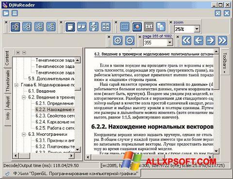 Скріншот DjVu Reader для Windows XP